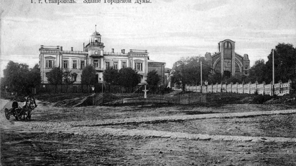 Знаете ли Вы, что в здании Ставропольского краевого художественного училища в XIX веке размещалась Городская Дума?